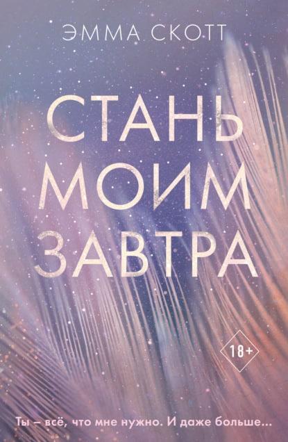 «Истребитель» Дмитрий Быков