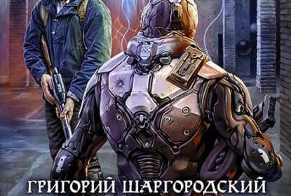 «Станционный смотритель. Долг платежом красен» Григорий Шаргородский