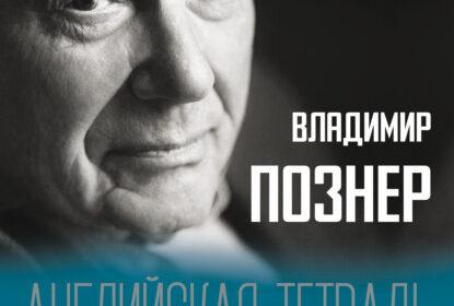 «Английская тетрадь. Субъективный взгляд» Владимир Познер