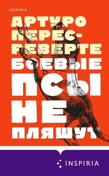 «Боевые псы не пляшут» Артуро Перес-Реверте