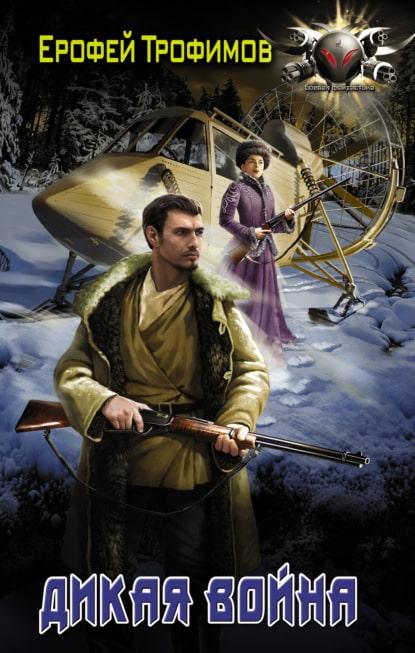 «Дикая война» Ерофей Трофимов
