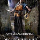 «Экстремальная археология» Артем Каменистый