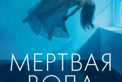 «Мертвая вода» Оливье Норек