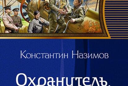 «Охранитель. Война с Альянсом» Константин Назимов