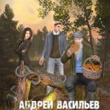«Останний день» Андрей Васильев