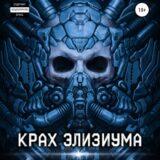 «Полигон-5. Крах Элизиума» Юрий Уленгов