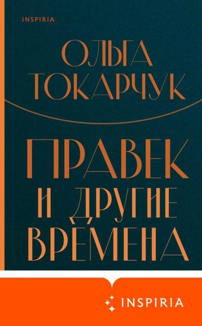 «Правек и другие времена» Ольга Токарчук