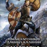 «Таматарха. Крест и Полумесяц» Роман Злотников, Даниил Калинин