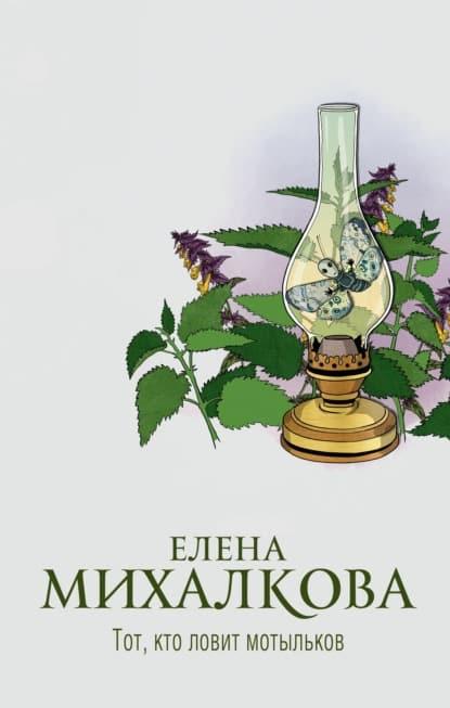 «Тот, кто ловит мотыльков» Елена Михалкова
