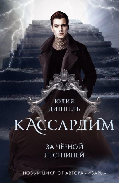 «За Черной лестницей» Юлия Диппель