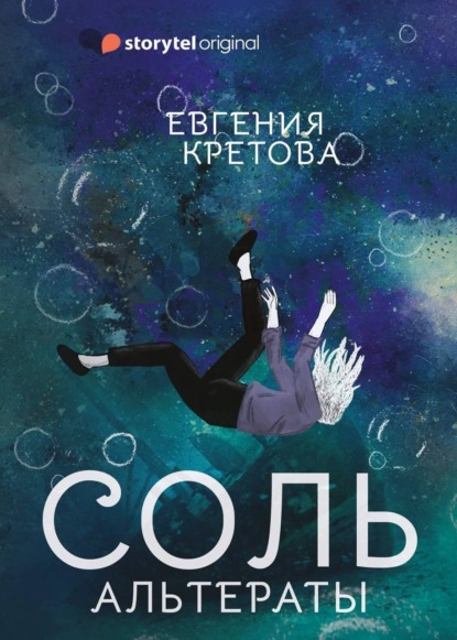 «Альтераты. Соль» Евгения Кретова