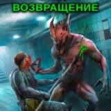 «Апокалипсис сегодня. Возвращение» Роман Злотников
