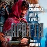 «Аратта. Книга 5. Зимняя жертва» Мария Семёнова, Анна Гурова