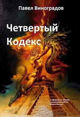 «Четвертый кодекс» Павел Виноградов