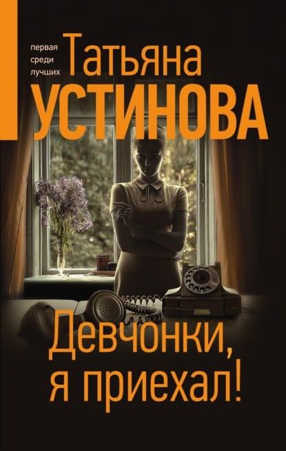 «Девчонки, я приехал!» Татьяна Устинова