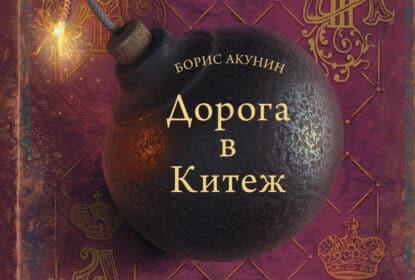 «Дорога в Китеж» Борис Акунин