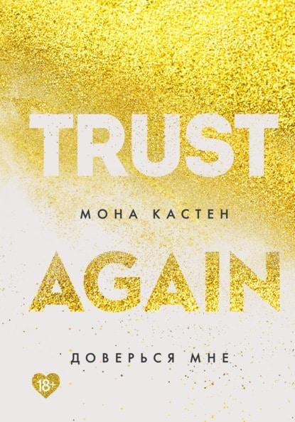 «Доверься мне» Мона Кастен