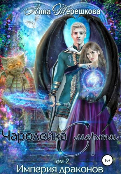«Империя драконов 2. Чародейка смерти» Анна Терешкова
