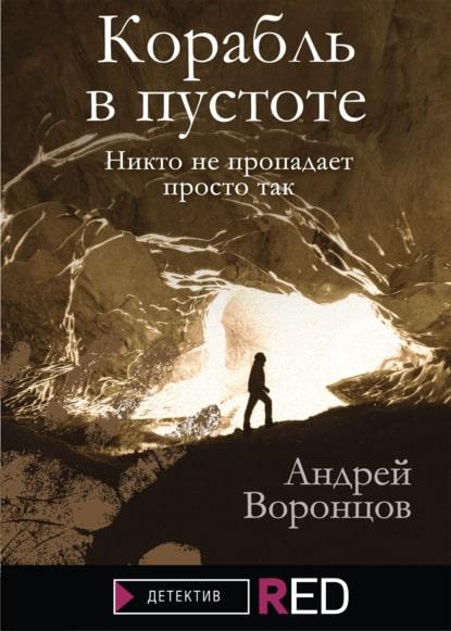 «Корабль в пустоте» Андрей Воронцов