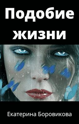«Подобие жизни» Екатерина Боровикова