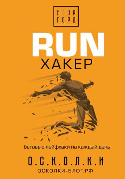 «RUN хакер. Беговые лайфхаки на каждый день» Егор Горд