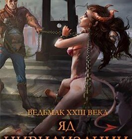 «Яд цивилизации» Мясоедов Владимир Михайлович