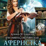 «Аферистка по призванию. Книга II» Алина Углицкая, Елизавета Соболянская