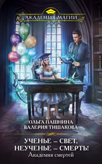 «Академия смертей. Ученье – свет, неученье – смерть!» Ольга Пашнина, Валерия Тишакова