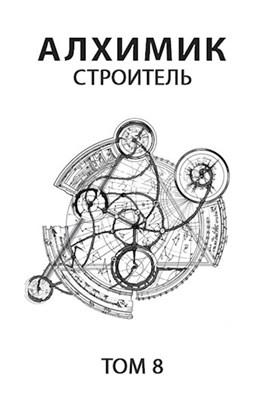 «Алхимик 8. Строитель» Роман Романович