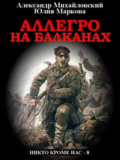 «Аллегро на Балканах» Александр Михайловский, Юлия Маркова