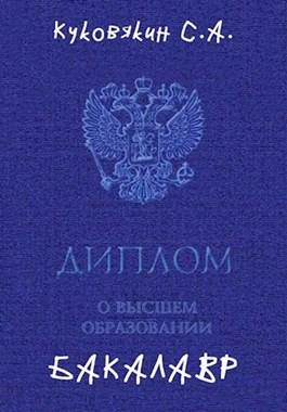 «Бакалавр 1» Куковякин Сергей Анатольевич