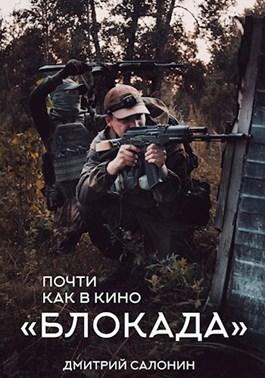 «Блокада» Дмитрий Салонин
