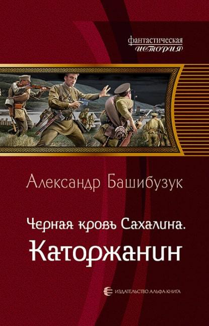 «Чёрная кровь Сахалина. Каторжанин» Александр Башибузук