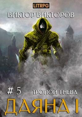«Даяна I. Тропой Гнева. Том 5» Виктор Викторов