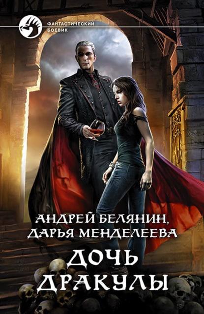 «Дочь Дракулы» Андрей Белянин, Дарья Менделеева