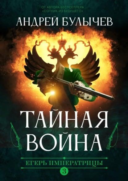 «Егерь императрицы. Тайная война» Андрей Булычев