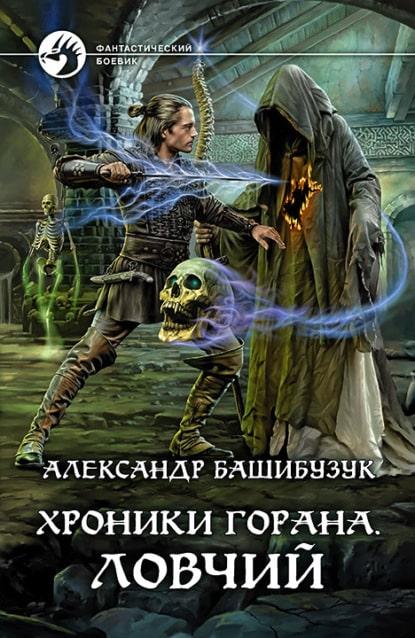 «Хроники Горана. Ловчий» Александр Башибузук
