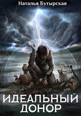 «Идеальный донор. Герой» Бутырская Наталья