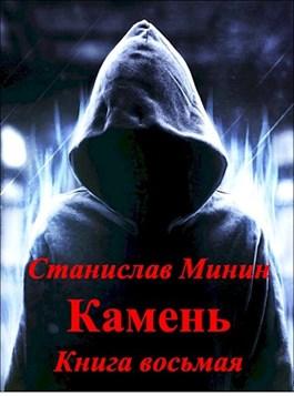 «Камень Книга восьмая» Станислав Минин