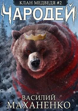 «Клан Медведя #2: Чародей» Василий Маханенко