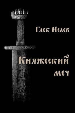 «Княжеский меч» Глеб Исаев