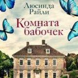 «Комната бабочек» Люсинда Райли