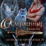 «Легенды о проклятых 4. Ослепленные тьмой» Ульяна Павловна Соболева