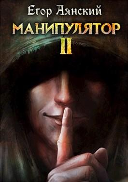 «Манипулятор - 2» Егор Аянский