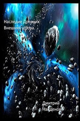 «Наследие древних. Внешняя угроза» Дмитрий Найденов