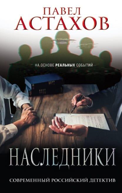 «Наследники» Павел Астахов