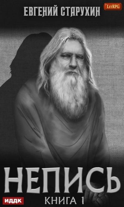 «Непись. Книга 1» Евгений Старухин