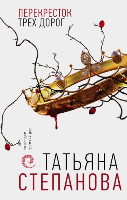 «Перекресток трех дорог» Татьяна Степанова