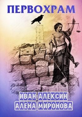 «Первохрам» Иван Алексин, Алена Миронова