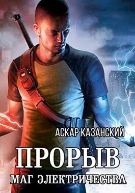 «Прорыв. Маг электричества» Аскар Казанский